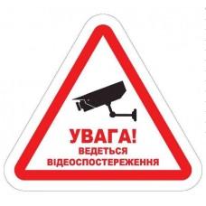 """Наклейка """"Відеоспостереження"""" (УКР.)"""